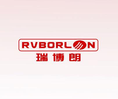 瑞博朗-RVBORLON