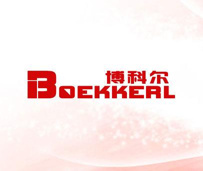 博科尔-BOEKKERL