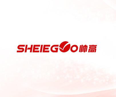 帅高-SHEIEGOO