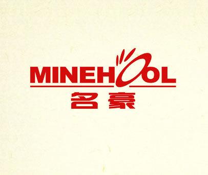 名豪-MINEHOOL