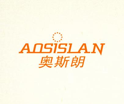 奥斯朗-AOSISLAN