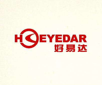 好易达-HOEYEDAR