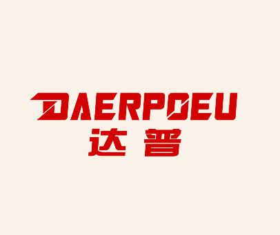 达普-DAERPOEU
