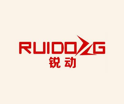 锐动-RUIDOG