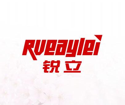 锐立-RUEAYLEI