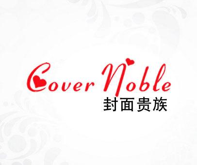 封面贵族-COVER-NOBLE