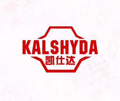 凯仕达-KALSHYDA