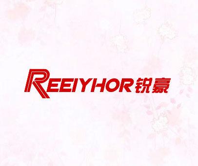 锐豪-REEIYHOR