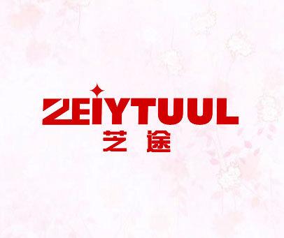 芝途-ZEIYTUUL