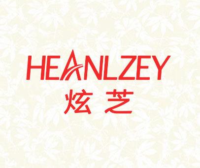 炫芝-HEANLZEY