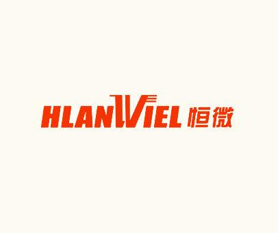 恒微-HLANWIEL