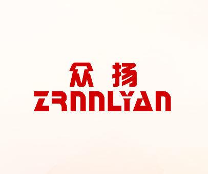 众扬-ZRNNLYAN