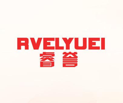 睿誉-RVELYUEL