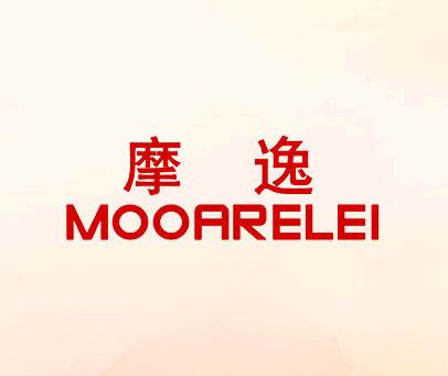 摩逸-MOOARELEI