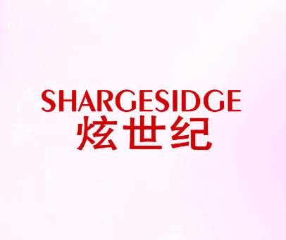 炫世纪-SHARGESIDGE