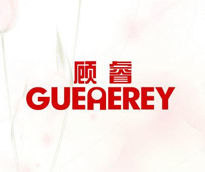 顾睿-GUEAEREY