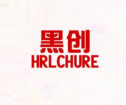 黑创-HRLCHURE