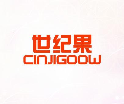 世纪果-CINJIGOOW