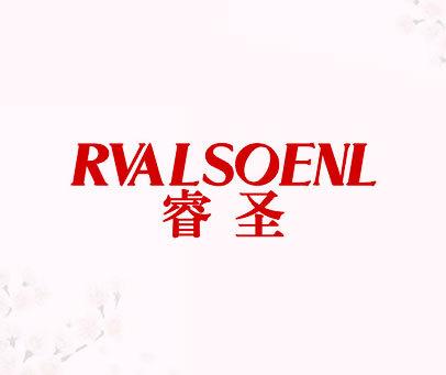 睿圣-RVALSOENL