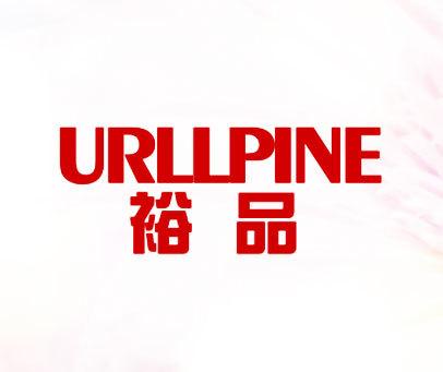 裕品-URLLPINE