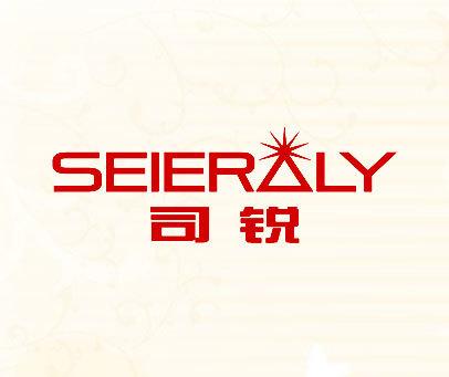司锐-SEIERALY