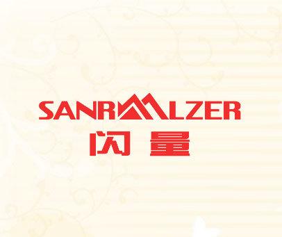闪量-SANRMLZER