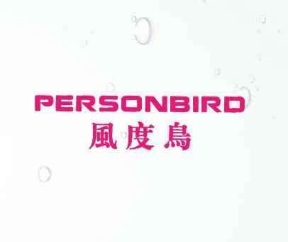 风度鸟-PERSONBIRD