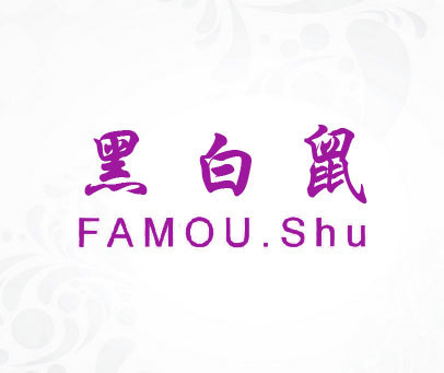 黑白鼠-FAMOU.SHU