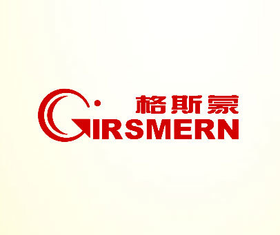 格斯蒙-GIRSMERN