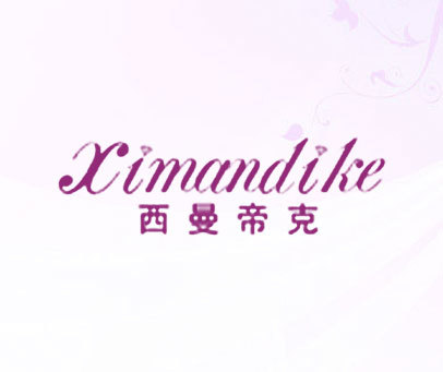 西曼帝克-XIMANDIKE