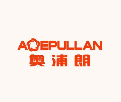 奥浦朗-AOEPULLAN