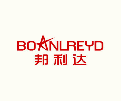 邦利达-BOANLREYD