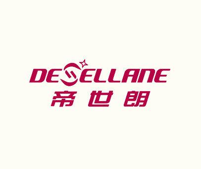 帝世朗-DESELLANE