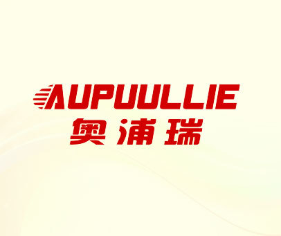 奥浦瑞-AUPUULLIE
