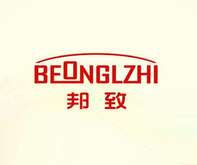 邦致-BEONGLZHI