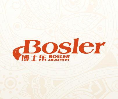 博士乐-BOSLER-BOSLER-AMUSEMENT