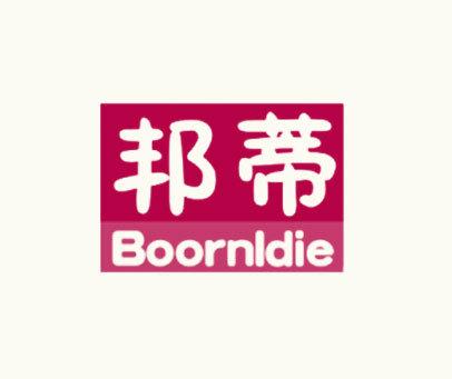 邦蒂-BOORNLDIE