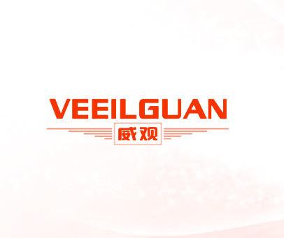 威观-VEEILGUAN