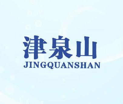 津泉山-JINGQUANSHAN