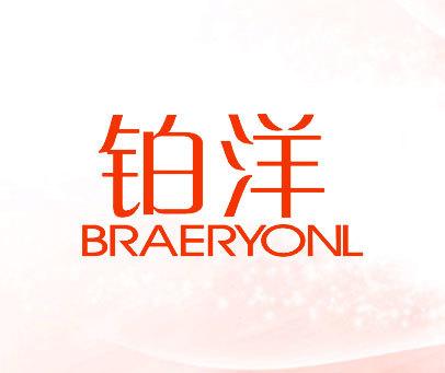 铂洋-BRAERYONL
