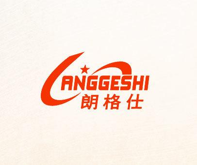 朗格仕-ANGGESHI