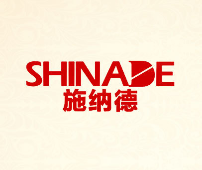施纳德-SHINADE