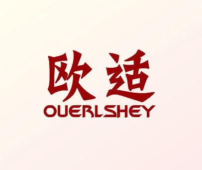 欧适-OUERLSHEY