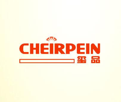 玺品-CHEIRPEIN
