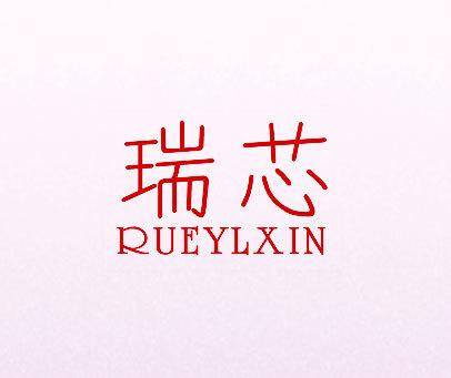 瑞芯-RUEYLXIN
