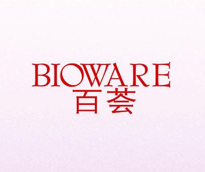 百荟-BIOWARE