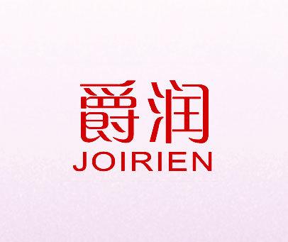 爵润-JOIRIEN