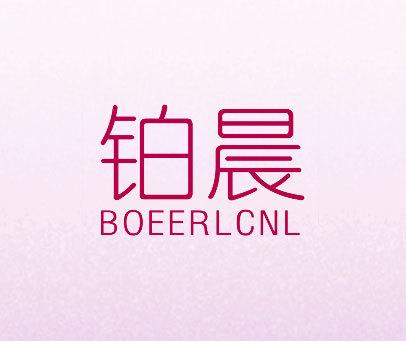 铂晨-BOEERLCNL