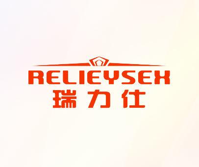 瑞力仕-RELIEYSEX