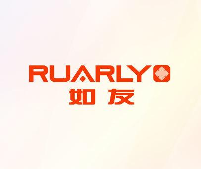 如友-RUARLYO